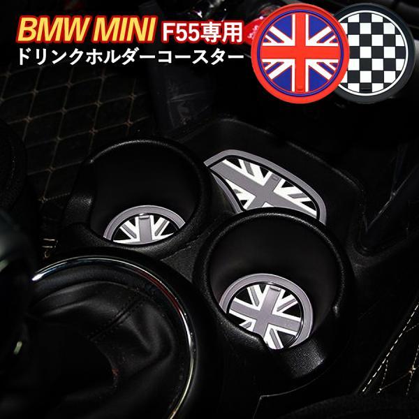 ドリンク ホルダー コースター BMW MINI F55 4枚セット アクセサリー パーツ ノンスリップマット SKYBELL funny-store