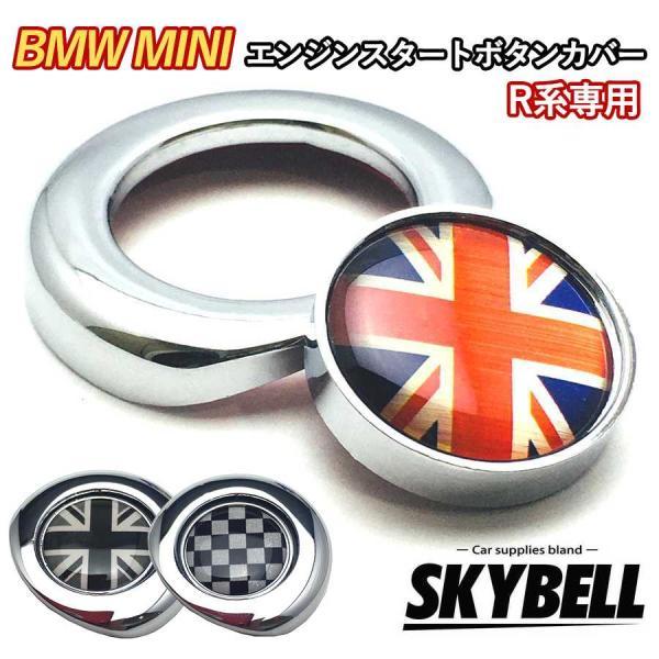 エンジン スタート ボタン カバー BMW MINI メッキリング アクセサリー カスタムパーツ SKYBELL funny-store