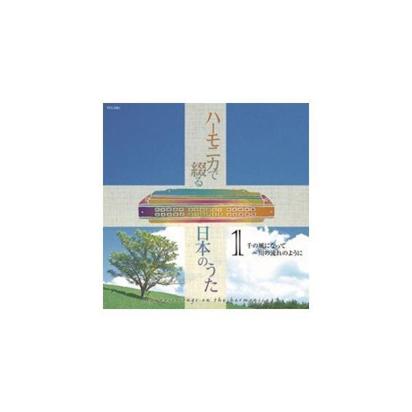 ハーモニカで綴る日本のうた〔CD4枚組全80曲〕大石昌美斎藤寿孝演奏別冊歌詞ブックレットカートンボックス収納〔音楽〕