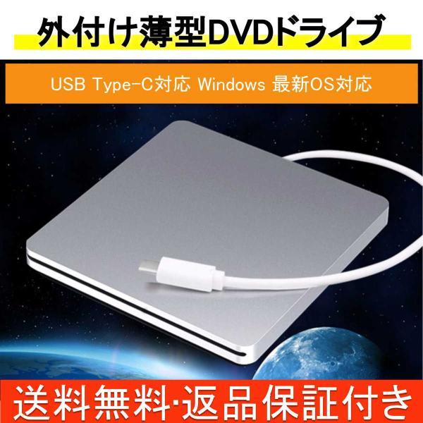 外付けDVDドライブUSBType-CCDプレーヤー吸込み式薄型スリムWindows最新OS対応