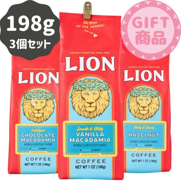 コーヒー ギフトセット フレーバー ライオンコーヒー 人気3種セット 198g×3パック 粉 父の日ギフト