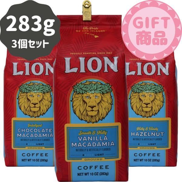 コーヒー ギフトセット フレーバー ライオンコーヒー 人気3種セット 283g×3パック 粉 父の日ギフト