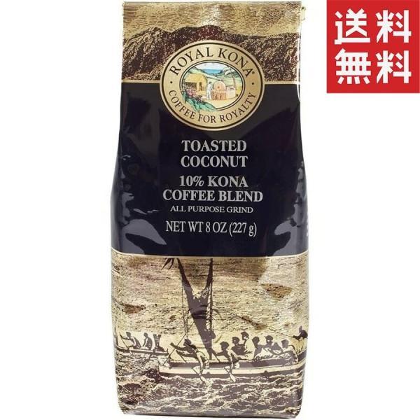 訳ありコーヒーフレーバーロイヤルコナトーステッドココナッツ227g粉アウトレット