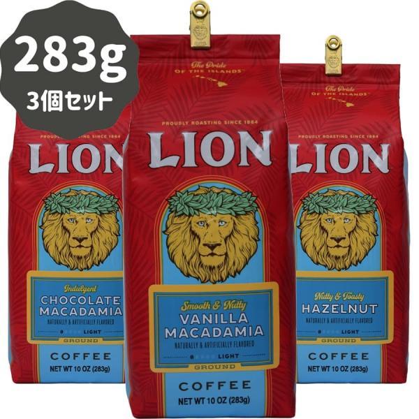 コーヒー フレーバー ライオンコーヒー 人気3種セット 283g×3パック 粉