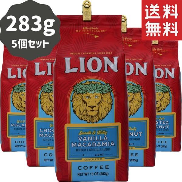 コーヒー フレーバー ライオンコーヒー 人気5種セット 283g×5パック 粉