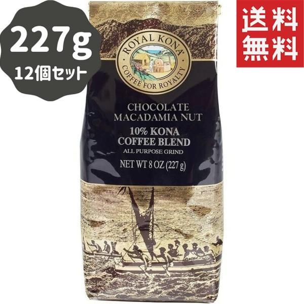 コーヒー フレーバー ロイヤルコナ チョコレートマカダミアナッツ 227g×12パック 粉