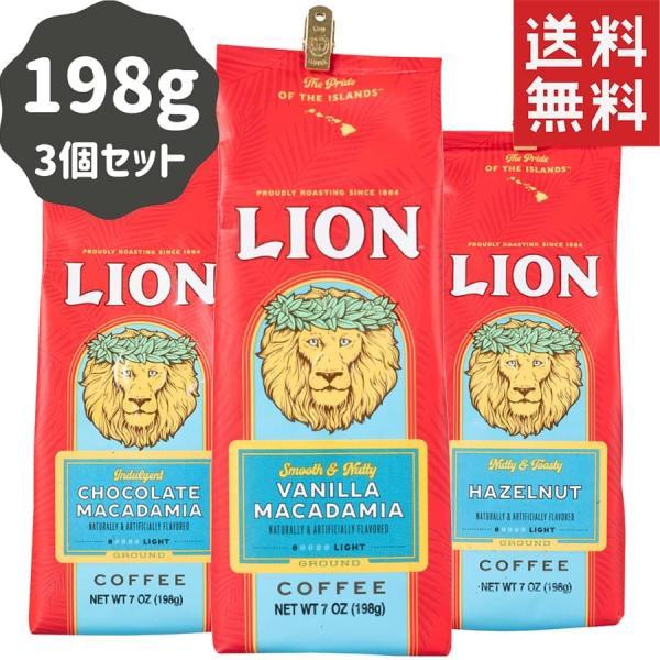 コーヒー フレーバー ライオンコーヒー 人気3種セット 198g×3パック 粉