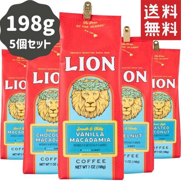 コーヒー フレーバー ライオンコーヒー 人気5種セット 198g×5パック 粉
