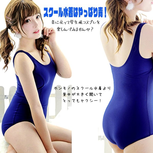 スクール水着 リアルさ満点の本格スクール水着コスプレ衣装 紺色 M-XLサイズ|fupuone|02