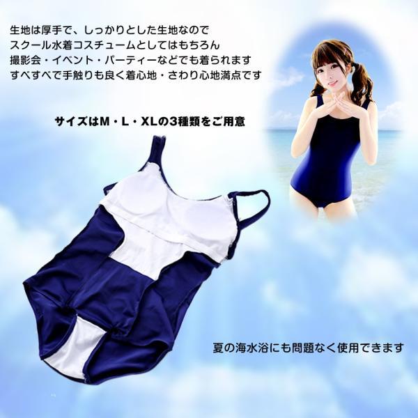 スクール水着 リアルさ満点の本格スクール水着コスプレ衣装 紺色 M-XLサイズ|fupuone|04