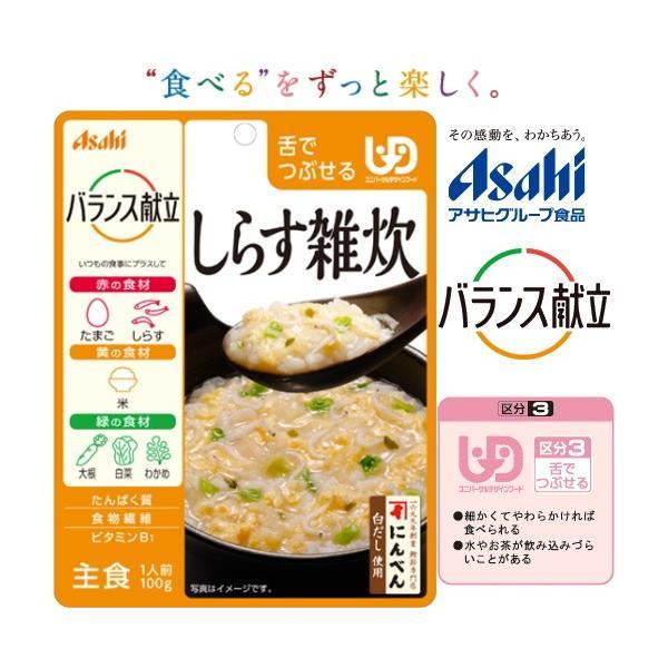 (アサヒグループ食品)バランス献立 しらす雑炊。 にんべん「白だし」使用。 100g (区分3)舌でつぶせる。調理済・レトルト。主食。 介護食|fureitown