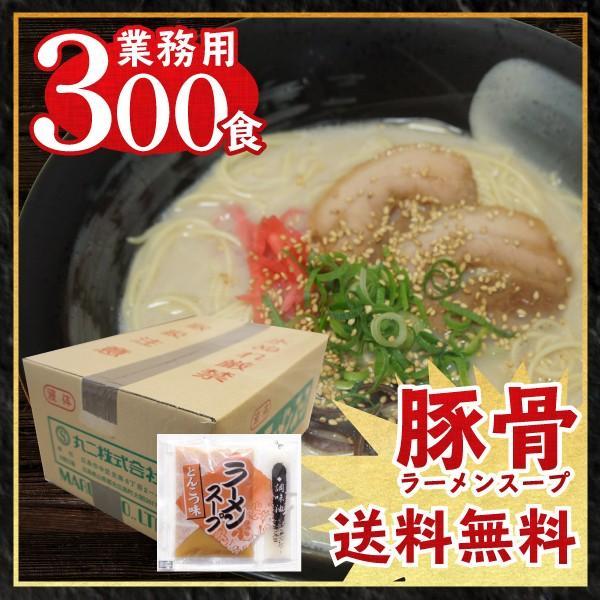 送料無料 豚骨ラーメン スープ とんこつ味ラーメンスープ 業務用小袋 ケース販売300食入 | スープの素 即席スープ イベント 自治会 文化祭 学園祭 出し物