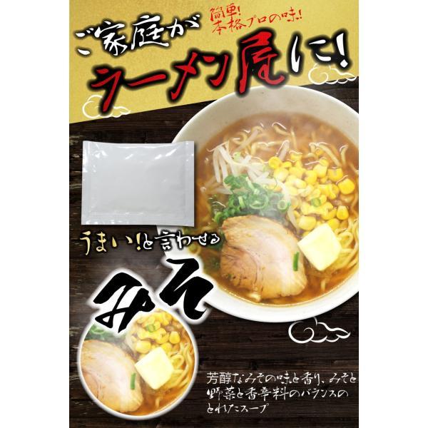 ラーメン スープ 業務用 みそラーメンスープALM 小袋50食入 |furidashi|02