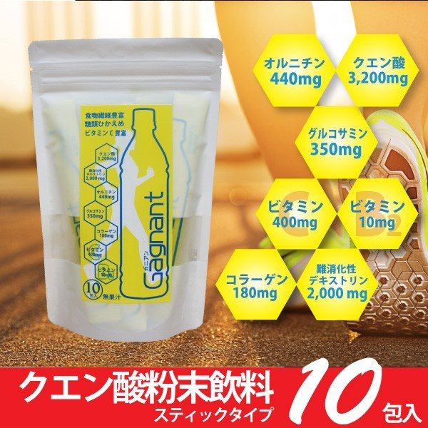 gagnant ガニアン 粉末清涼飲料|furidashi