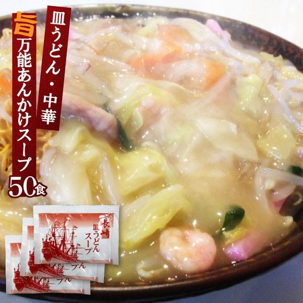 あんかけスープ 長崎皿うどんスープ 業務用 小袋 粉末 50食 | チャンポン 即席スープ インスタント 小分け 中華丼 八宝菜 とろみ 中華あんかけ あんかけの素