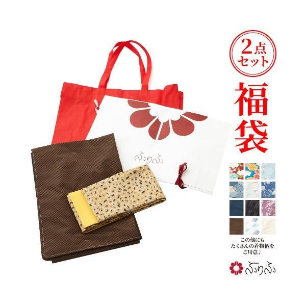 福袋 2020 レディース ブランド ふりふ小紋 洗える着物 レトロ 袷 和装 花柄 幾何学