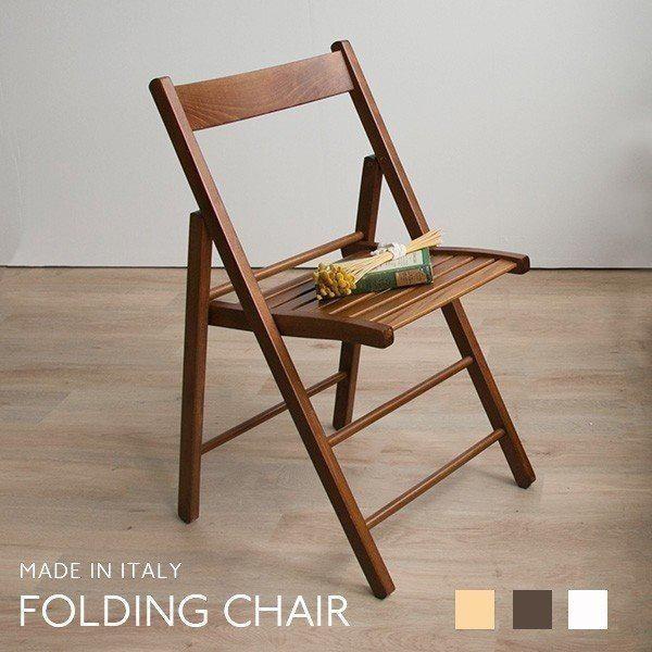 折りたたみ チェア 椅子 イタリア製 木製 折り畳み おしゃれ 木製チェア 折りたたみ椅子(A)イス 北欧 コンパクトチェア ナチュラル ウォールナット ホワイト furnbonheur