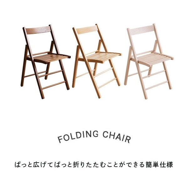 折りたたみ チェア 椅子 イタリア製 木製 折り畳み おしゃれ 木製チェア 折りたたみ椅子(A)イス 北欧 コンパクトチェア ナチュラル ウォールナット ホワイト furnbonheur 10