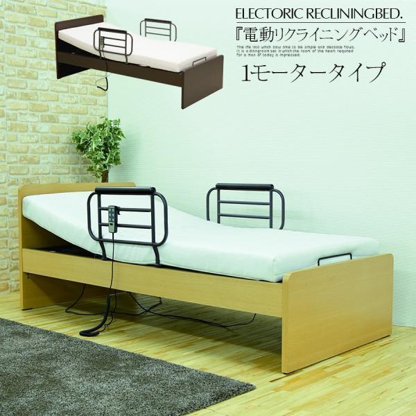電動ベッド リクライニングベッド 本体 シングルサイズ 一人用 介護ベッド 介護用ベッド|furnituer-max