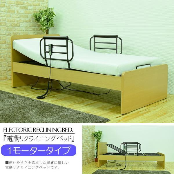 電動ベッド リクライニングベッド 本体 シングルサイズ 一人用 介護ベッド 介護用ベッド|furnituer-max|02