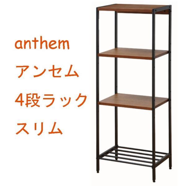 アンセム 4段ラック スリム ウオールナット材とスチール|furniture-direct