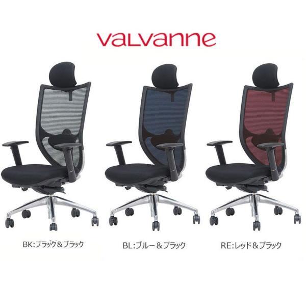 アームチェア DD-C777  Valvanne バルバーニ オフィスチェア|furniture-direct