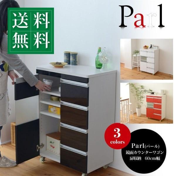 キッチン収納 鏡面カウンターワゴン 扉収納 60cm幅 Parl|furniture-direct