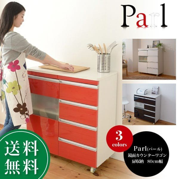 Parl 鏡面カウンターワゴン 扉収納 80cm幅 furniture-direct