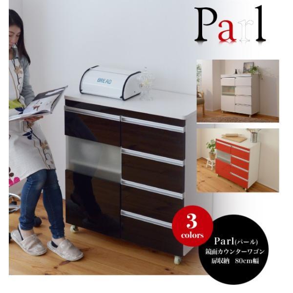 Parl 鏡面カウンターワゴン 扉収納 80cm幅 furniture-direct 02