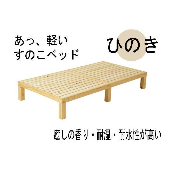 すのこベッド ひのき HINOKI-NB01 ナチュラル 国産 高級|furniture-direct