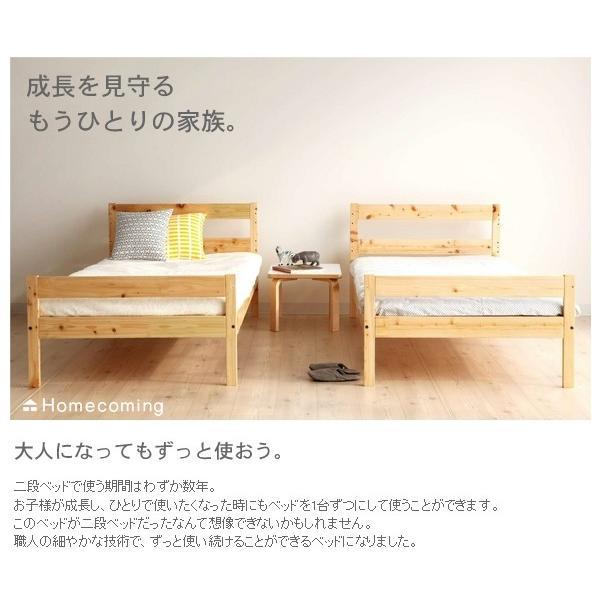 二段ベッド ひのきのすのこ HINOKI-NB01-HKN ナチュラル 国産|furniture-direct|02