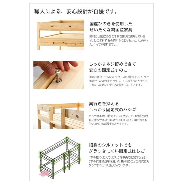 二段ベッド ひのきのすのこ HINOKI-NB01-HKN ナチュラル 国産|furniture-direct|04