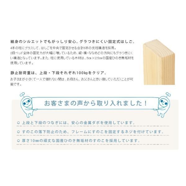 二段ベッド ひのきのすのこ HINOKI-NB01-HKN ナチュラル 国産|furniture-direct|06