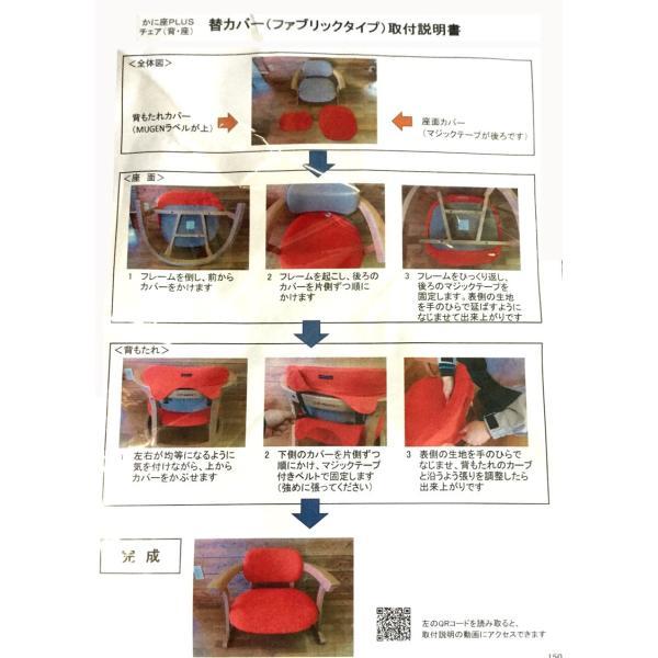 かに座 椅子用 PLUS プラス用 椅子用カバー 替え布 汚れを防ぐ|furniture-direct|04