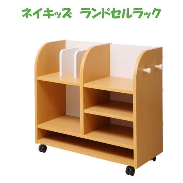 ネイキッズ ランドセルラック  KDR-2436 子供ランドセルラック 収納棚 furniture-direct