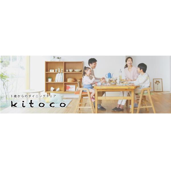キトコ 3歳から大人まで キッズチェア用カバー |furniture-direct|13