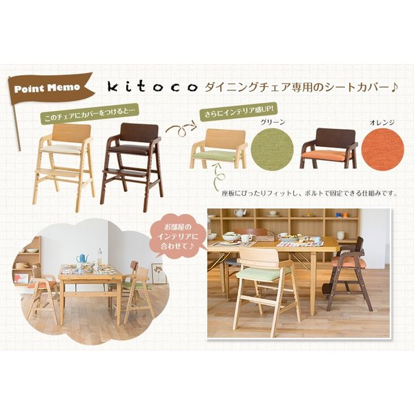 キトコ 3歳から大人まで キッズチェア用カバー |furniture-direct|06