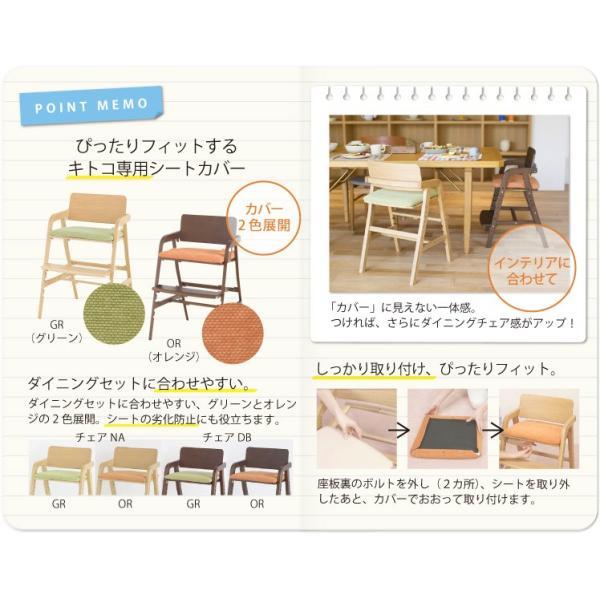 キトコ 3歳から大人まで キッズチェア用カバー |furniture-direct|09