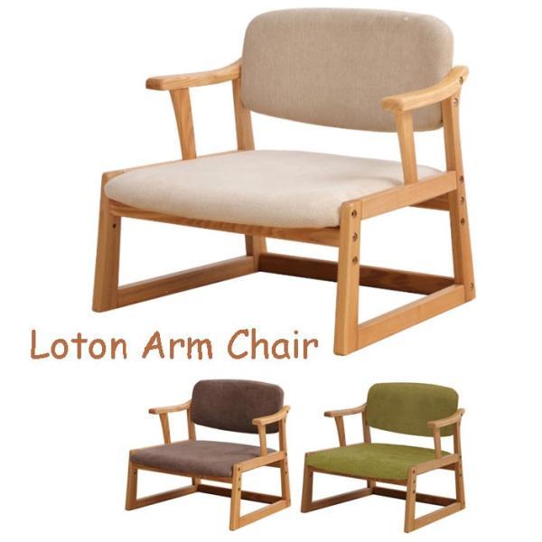 ロットン チェア Loton Arm Chair 座椅子 チェア イス 椅子 肘おき 敬老 プレゼント 天然木 木 |furniture-direct