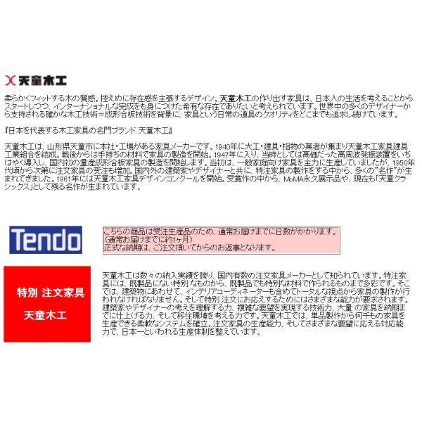 ムライスツール 天童木工 新築祝いに|furniture-direct|02