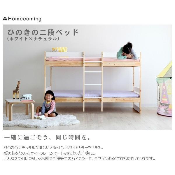 二段ベッド ひのきのすのこ ナチュラル+白 ひのき無垢材 国産 furniture-direct 03