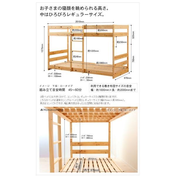 二段ベッド ひのきのすのこ ナチュラル+白 ひのき無垢材 国産 furniture-direct 05