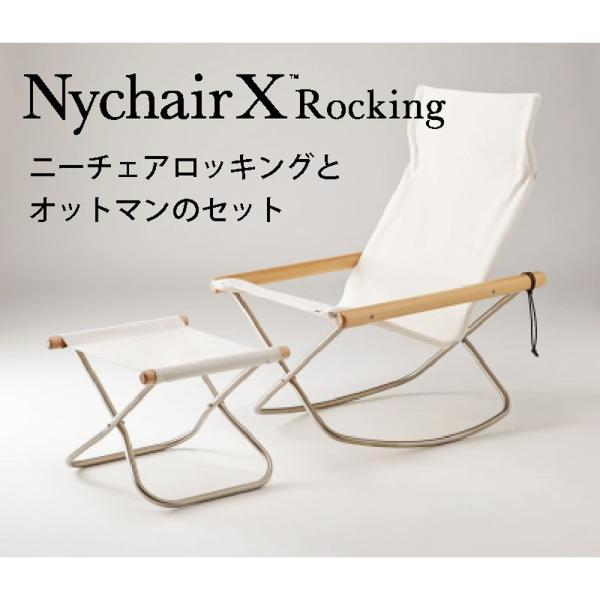ニーチェアX ロッキング 本体とオットマンのセット 送料無料|furniture-direct