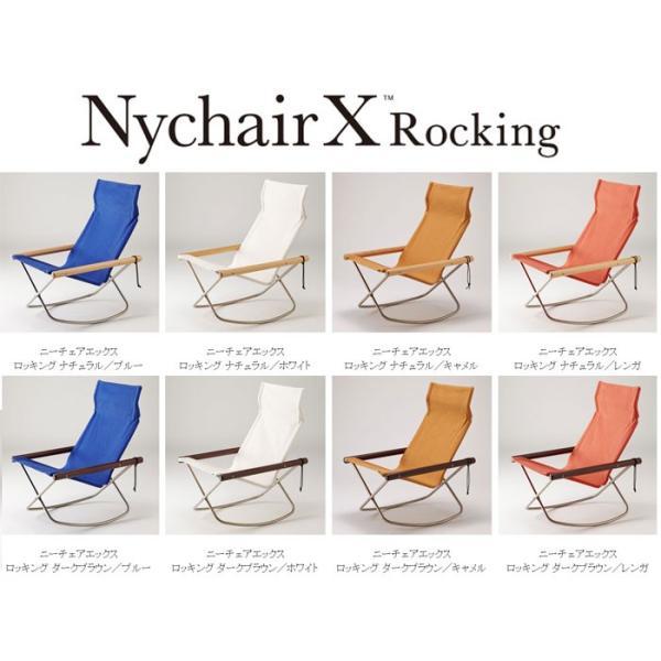 ニーチェアX ロッキング 本体とオットマンのセット 送料無料|furniture-direct|03