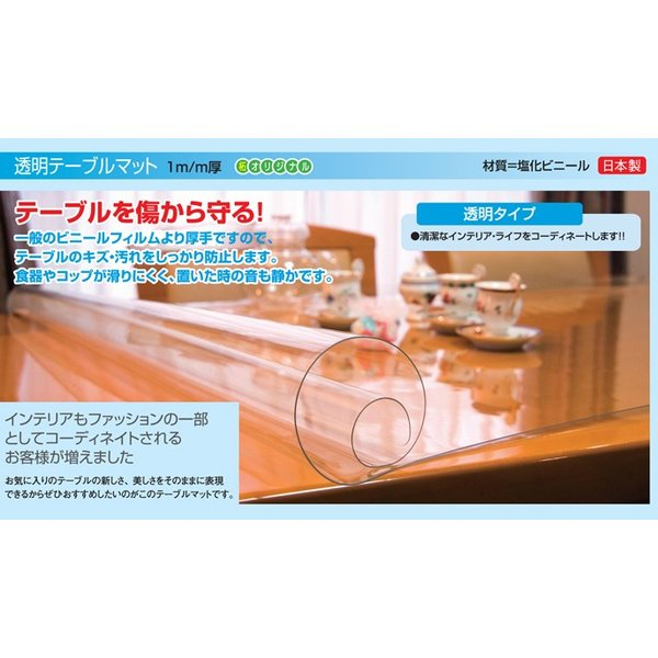 透明テーブルマット厚み1mm TC1-189(900×1800mm)|furniture-direct|05