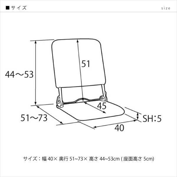 日本製 座椅子 肘なし おしゃれ座椅子 和風にも洋風にもあいます|furniture-direct|05