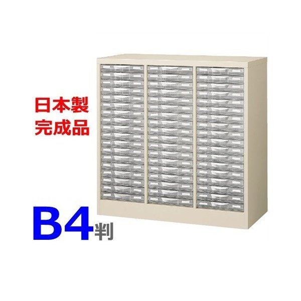 送料無料 B4G-P318S/B4判整理ケースB4判3列浅型18段 H880 床置型  ニューグレー色  メーカー品  国産品  完成品 オフィス家具/収納家具  日本製  オフィス/整