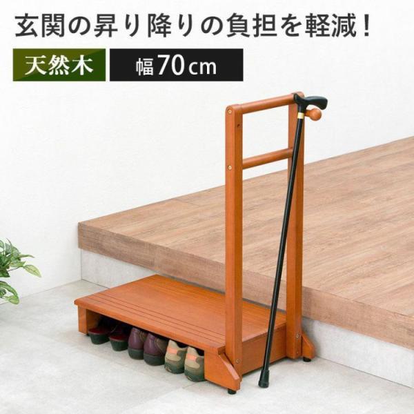 玄関踏み台 おしゃれ 幅70cm 片側手すり 木製 ステップ台 補助 玄関踏み台