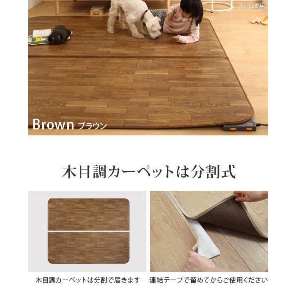 ホットカーペット 2畳用 (200×198)ホットカーペットカバー 防水 木目調 おしゃれ 2点セット