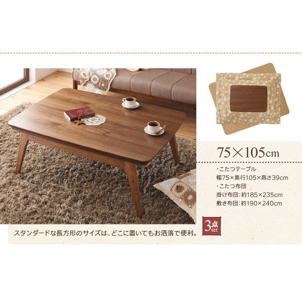 こたつテーブル 長方形 80×120cm おしゃれ 北欧 天然木ウォールナット材